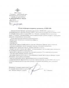 9 пожарно-спасательная часть 21 ПСО ФПС по г. Москве