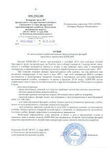 Пожарная часть №7 МЧС России, Билибино, Чукотка