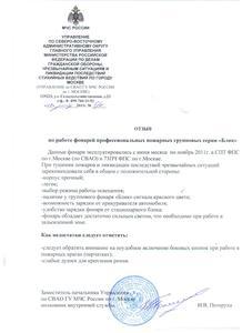 МЧС СВАО г. Москвы