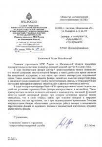ГУ МЧС по Магаданской области
