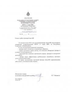 """ФГКУ """"7 отряд ФПС по Республике Татарстан"""""""